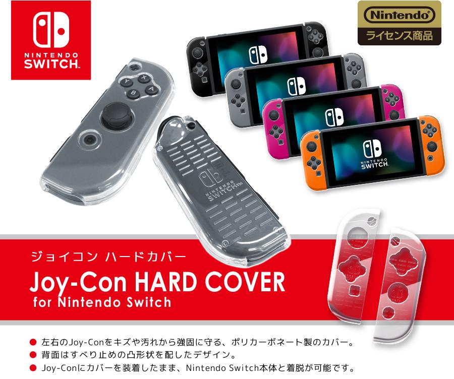 ジョイコンハードカバー for Nintendo Switch. ジョイコンハードカバー